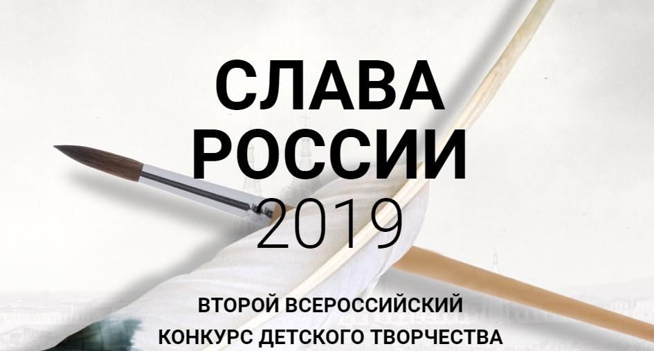 Юные зауральцы могут принять участие во Всероссийском конкурсе детского рисунка «Слава России»