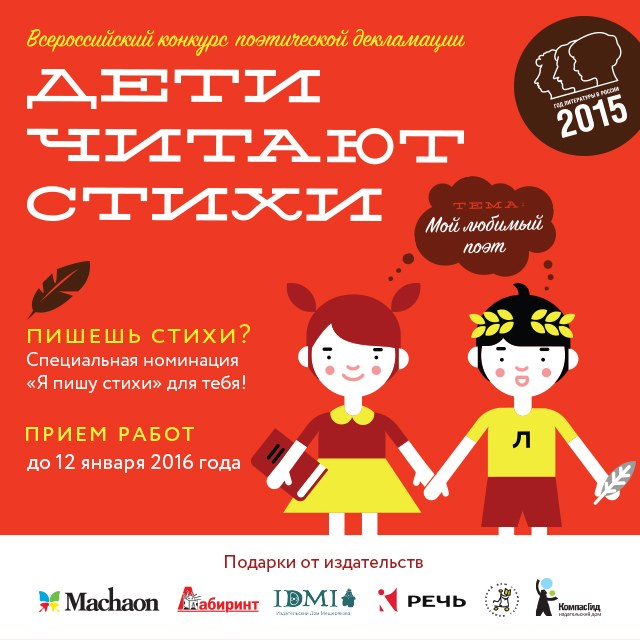 Конкурс дети читают стихи 2016 голосовать