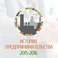 history predprinimatelstva2015-2016