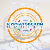 kurchatovsky proekt