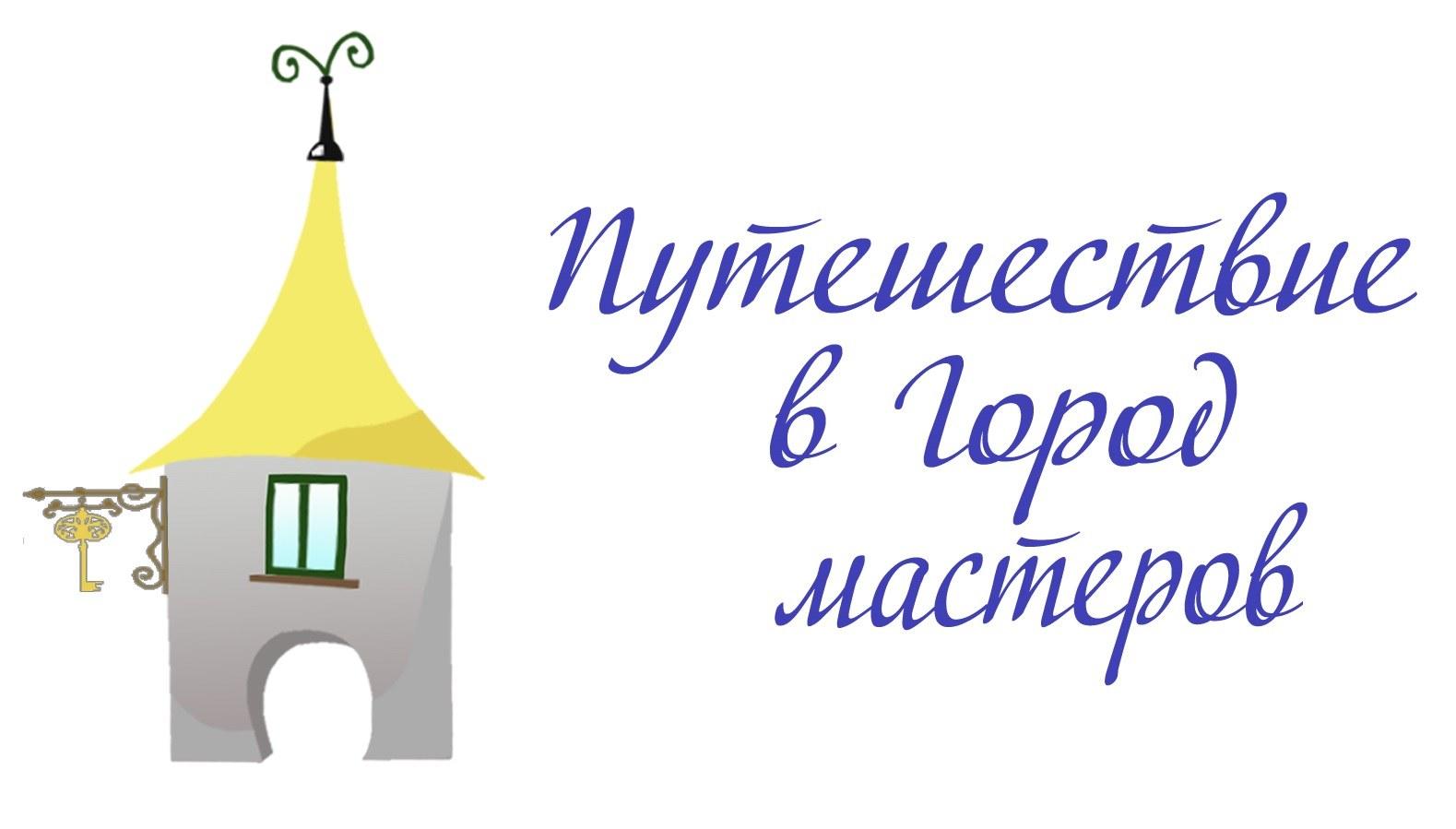 logo gorod masterov 2 16