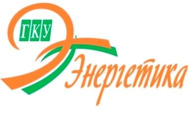 Логотип ГКУ Энергетика 2