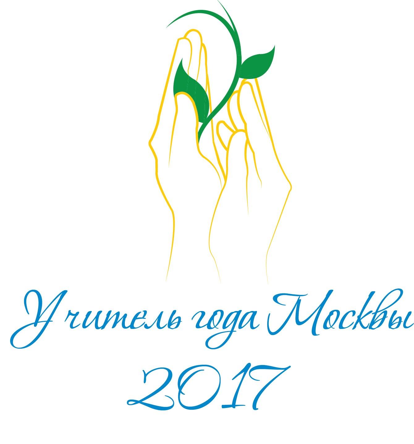 Конкурс «Учитель года – 2017»